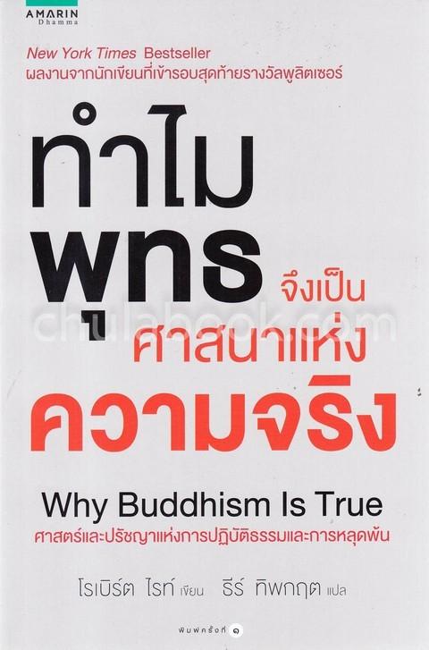 ทำไมพุทธจึงเป็นศาสนาแห่งความจริง (WHY BUDDHISM IS TRUE)