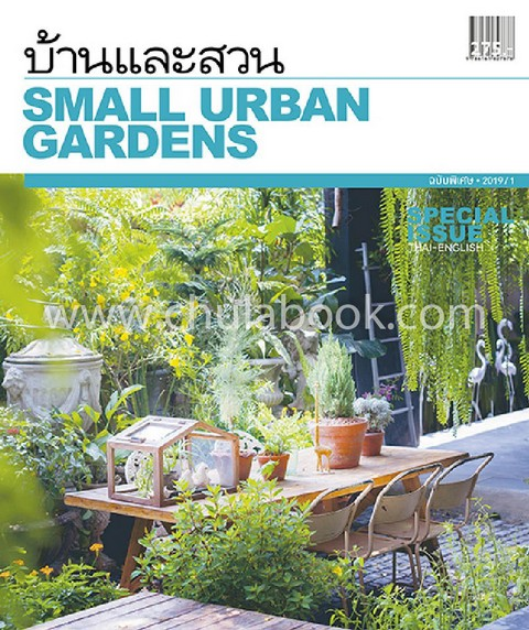 บ้านและสวน ฉบับพิเศษ 2019/1 :SMALL URBAN GARDENS