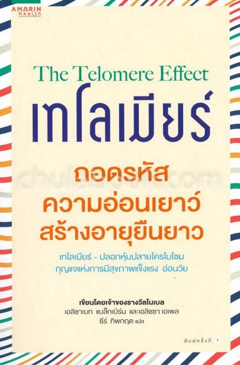 เทโลเมียร์ ถอดรหัสความอ่อนเยาว์ สร้างอายุยืนยาว (THE TELOMERE EFFECT)