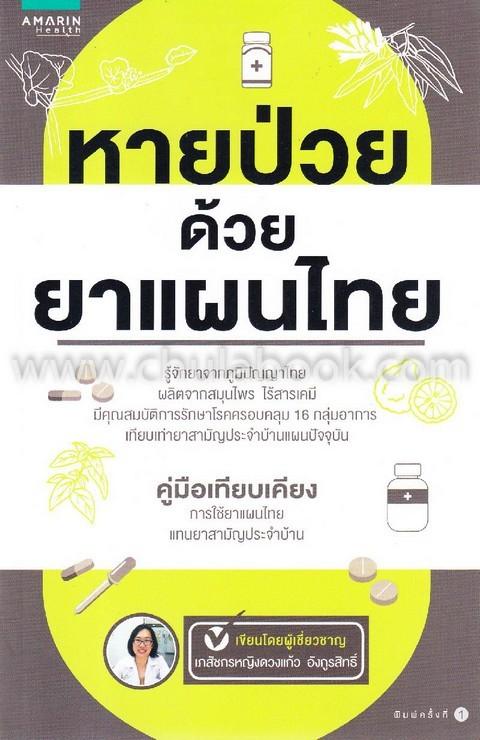 หายป่วยด้วยยาแผนไทย