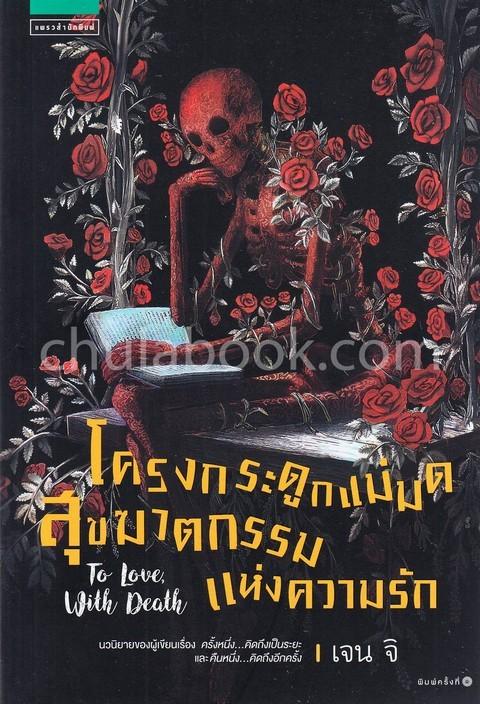 โครงกระดูกแม่มด สุขฆาตกรรมแห่งความรัก (TO LOVE WITH DEATH)