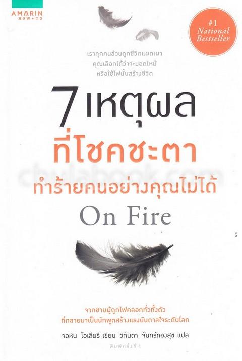 7 เหตุผลที่โชคชะตาทำร้ายคนอย่างคุณไม่ได้ (ON FIRE)