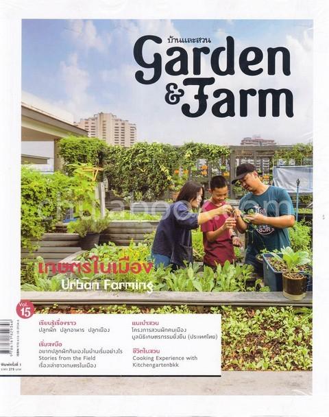 GARDEN & FARM VOL.15 :เกษตรในเมือง (URBAN FARMING)
