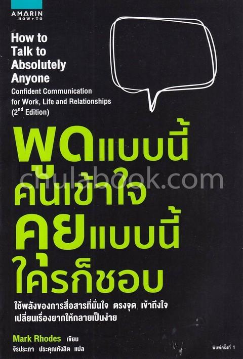 พูดแบบนี้คนเข้าใจ คุยแบบนี้ใครก็ชอบ (HOW TO TALK TO ABSOLUTELY ANYONE: CONFIDENT COMMUNICATION FOR