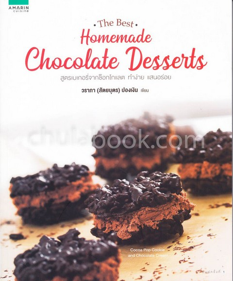 HOMEMADE CHOCOLATE DESSERTS