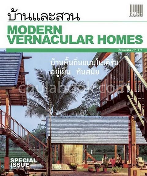 บ้านและสวน ฉบับพิเศษ 2019/2 :MODERN VERNACULAR HOMES
