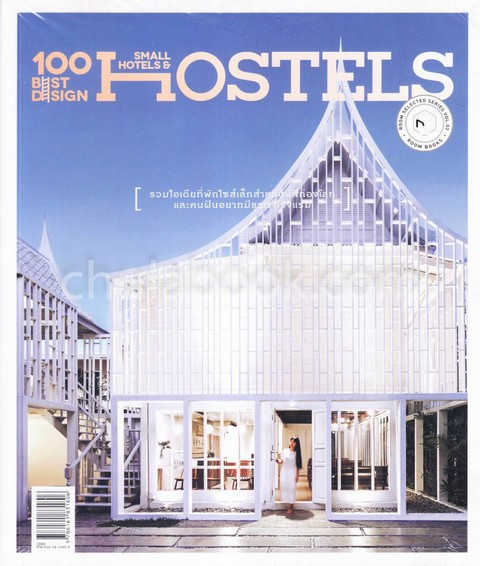100 BEST DESIGN SMALL HOTELS AND HOSTELS :ชุด ROOM SELECTED SERIES VOL.2