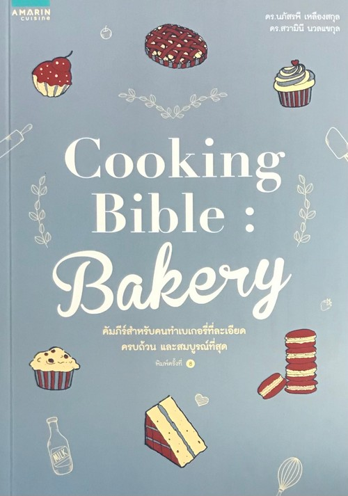 COOKING BIBLE: BAKERY