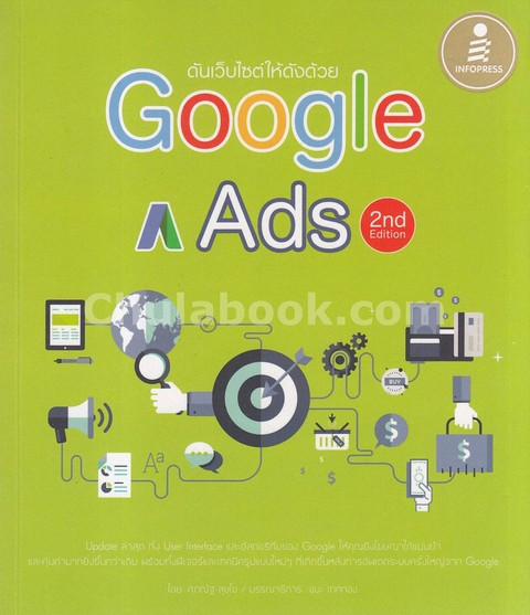 ดันเว็บไซต์ให้ดังด้วย GOOGLE ADS