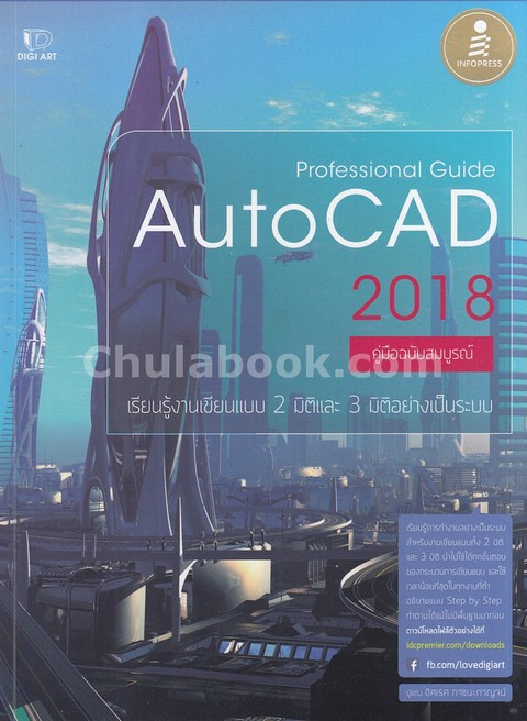 PROFESSIONAL GUIDE AUTOCAD 2018 (คู่มือฉบับสมบูรณ์)