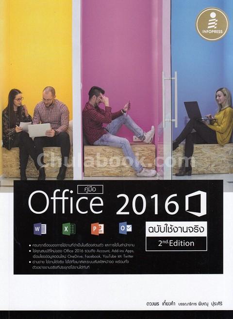 คู่มือ OFFICE 2016 (ฉบับใช้งานจริง)