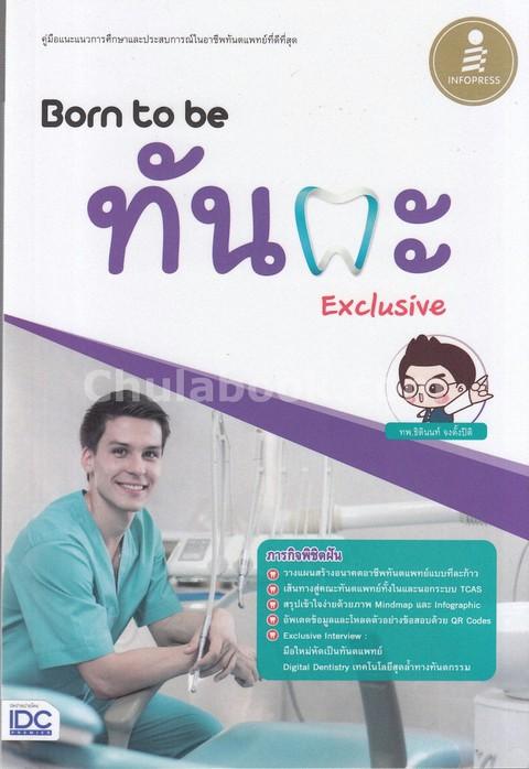 BORN TO BE ทันตะ EXCLUSIVE :คู่มือแนะแนวการศึกษาและประสบการณ์ในอาชีพทันตแพทย์ที่ดีที่สุด