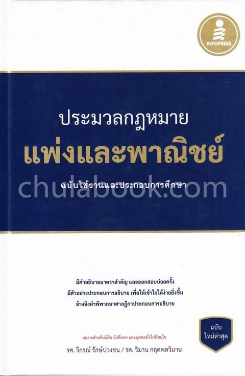 ประมวลกฎหมายแพ่งและพาณิชย์ ฉบับใช้งานและประกอบการศึกษา