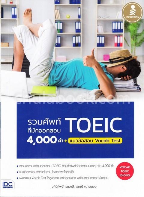 รวมศัพท์ที่มักออกสอบ TOEIC 4,000 คำ + แนวข้อสอบ VOCAB TEST