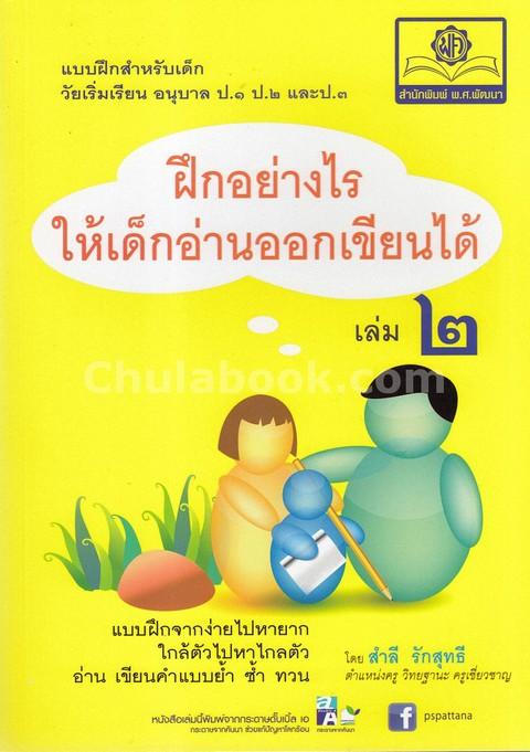ฝึกอย่างไรให้เด็กอ่านออก เขียนได้ เล่ม 2 :แบบฝึกสำหรับเด็กวัยเริ่มเรียน อนุบาล ป.1 ป.2 และ ป.3