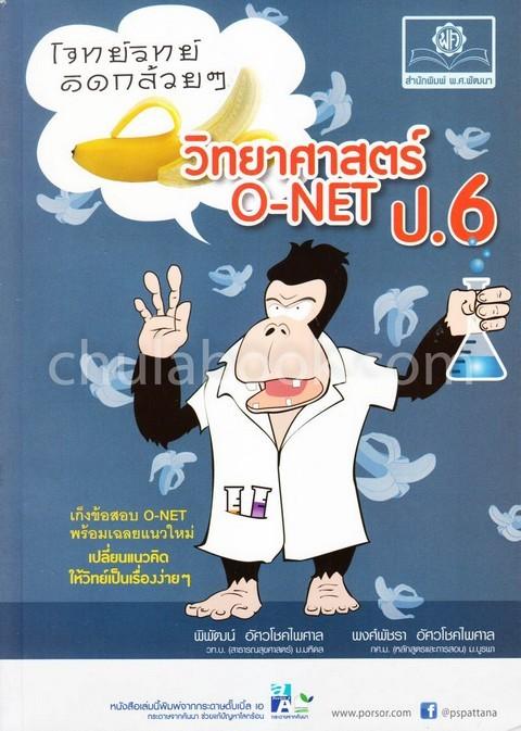 โจทย์วิทย์คิดกล้วย ๆ วิทยาศาสตร์ O-NET ป.6