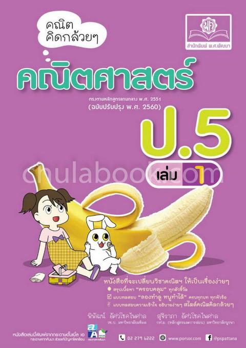 คณิตคิดกล้วย ๆ คณิตศาสตร์ ป.5 เล่ม 1 (ฉบับปรับปรุง พ.ศ.2560)