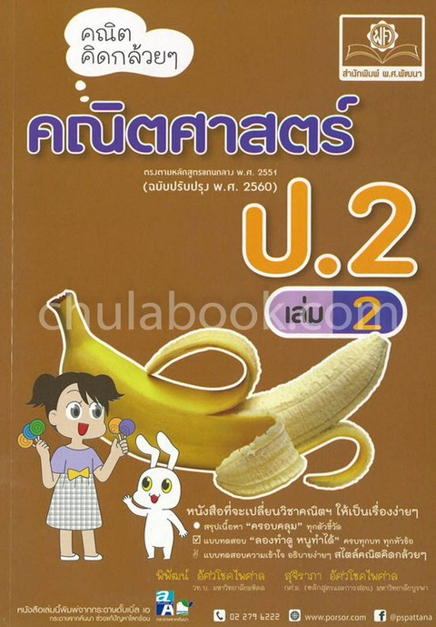 คณิตคิดกล้วย ๆ คณิตศาสตร์ ป.2 เล่ม 2 (ฉบับปรับปรุง พ.ศ.2560)