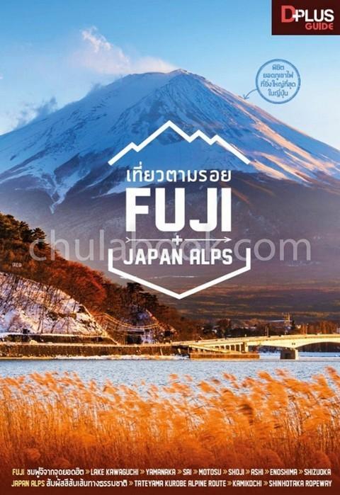 เที่ยวตามรอย FUJI + JAPAN ALPS