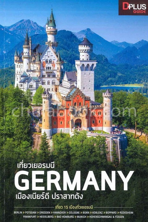 เที่ยวเยอรมนี GERMANY เมืองเบียร์ดี ปราสาทดัง