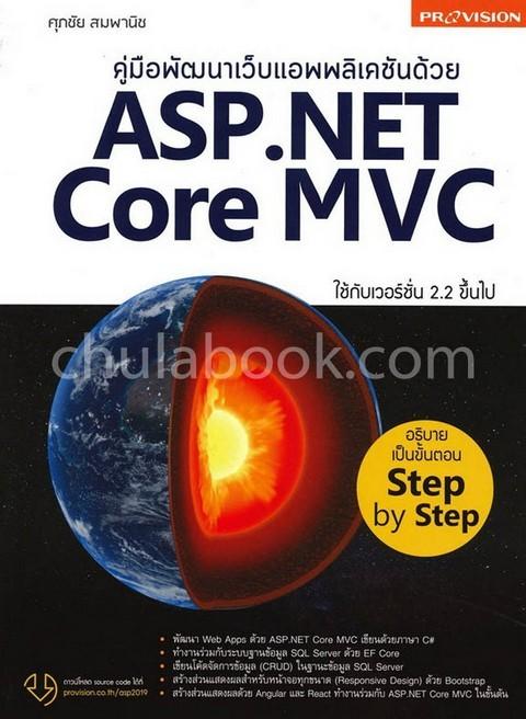 คู่มือพัฒนาเว็บแอพพลิเคชั่นด้วย ASP.NET CORE MVC