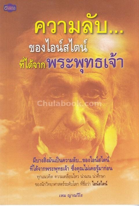 ความลับของไอน์สไตน์ที่ได้จากพระพุทธเจ้า