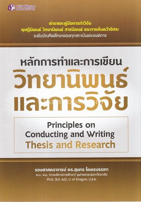 หลักการทำและการเขียนวิทยานิพนธ์และการวิจัย (PRINCIPLES ON CONDUCTING AND WRITING THESIS AND RESEARCH