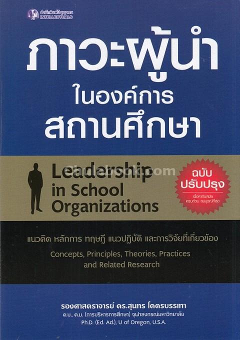 ภาวะผู้นำในองค์การสถานศึกษา (ฉบับปรับปรุง)