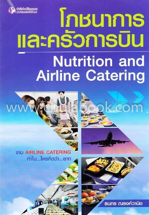 โภชนาการและครัวการบิน (NUTRITION AND AIRLINE CATERING)