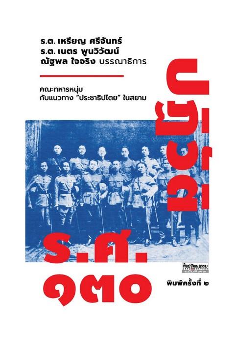 ปฏิวัติ ร.ศ. 130 (พร้อมแจ๊คเก็ตหนังสือ+ที่คั่น+ถุงซิปลาย รศ.130) (ราคาปก 650.-) (เฉพาะจอง)