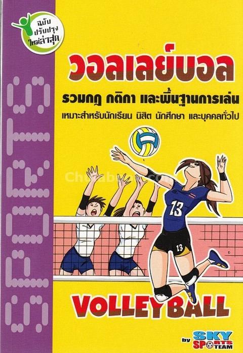วอลเลย์บอล :รวมกฎ กติกา และพื้นฐานการเล่น (ฉบับปรับปรุงใหม่ล่าสุด)