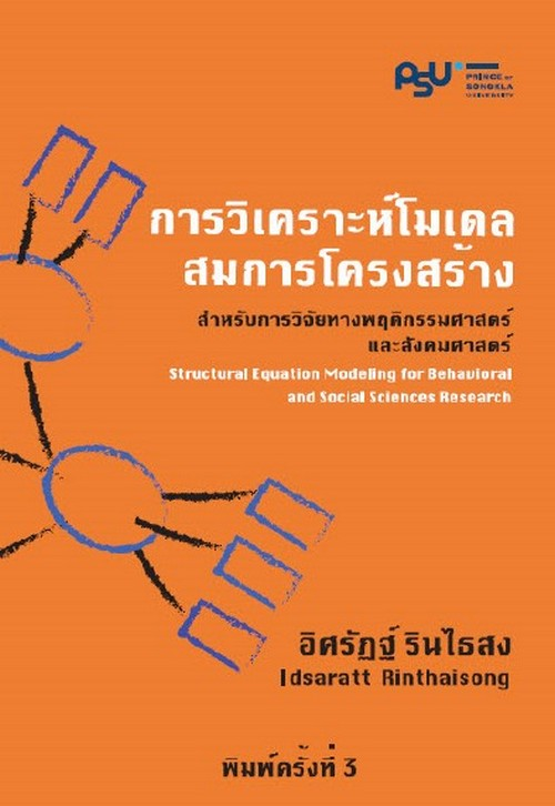 การวิเคราะห์โมเดลสมการโครงสร้างสำหรับการวิจัยทางพฤติกรรมศาสตร์และสังคมศาสตร์