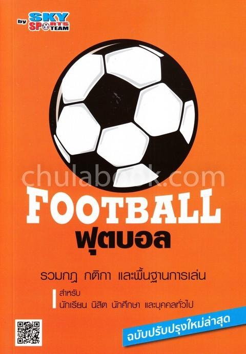 ฟุตบอล :รวมกฎ กติกา และพื้นฐานการเล่น (ฉบับปรับปรุงใหม่ล่าสุด)