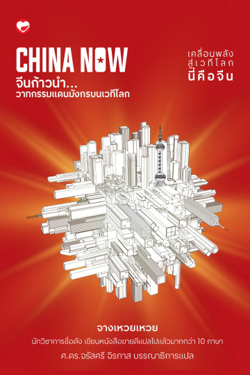 CHINA NOW จีนก้าวนำ วาทกรรมแดนมังกรบนเวทีโลก (พร้อมคติพจน์ 4 ยอดผู้นำจีน 1 เล่ม) (เฉพาะจอง)