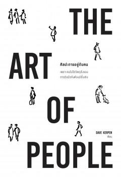 THE ART OF PEOPLE ศิลปะการอยู่กับคน