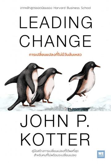 LEADING CHANGE การเปลี่ยนแปลงที่ไม่มีวันล้มเหลว