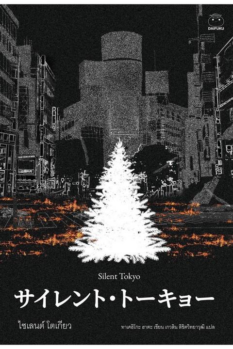 SILENT TOKYO ไซเลนต์ โตเกียว (พร้อมของพรีเมี่ยม) (เฉพาะจอง)