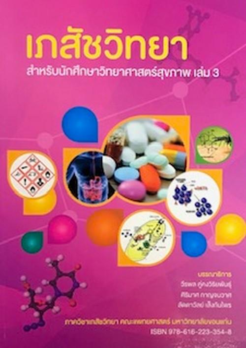 เภสัชวิทยา สำหรับนักศึกษาวิทยาศาสตร์สุขภาพ เล่ม 3