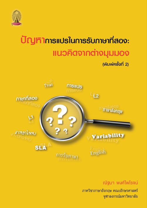 ปัญหาการแปรในการรับภาษาที่สอง :แนวคิดจากต่างมุมมอง