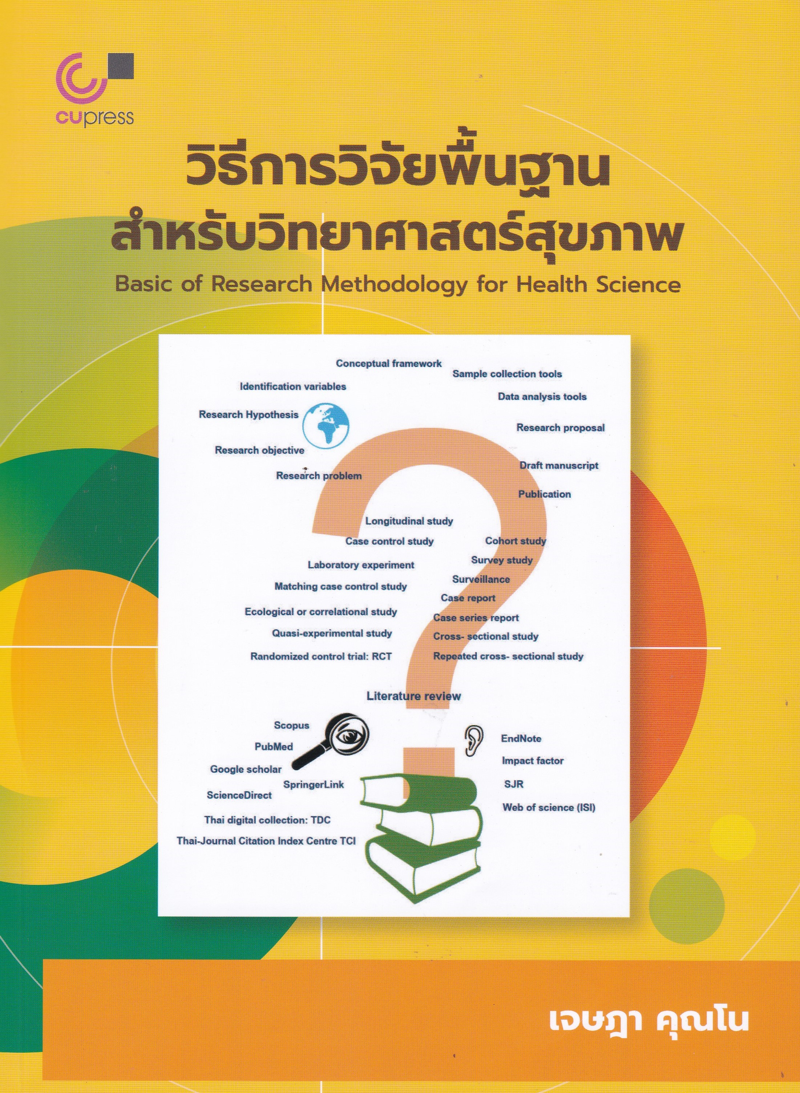วิธีการวิจัยพื้นฐานสำหรับวิทยาศาสตร์สุขภาพ (BASIC OF RESEARCH METHODOLOGY FOR HEALTH SCIENCES)