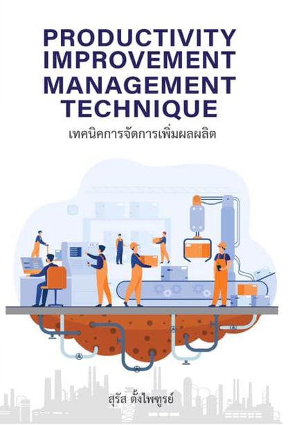 PRODUCTIVITY IMPROVEMENT MANAGEMENT TECHNIQUE เทคนิคการจัดการเพิ่มผลผลิต