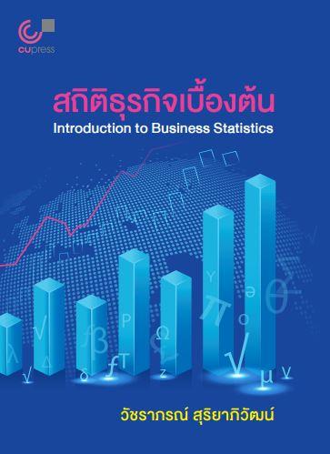 สถิติธุรกิจเบื้องต้น (INTRODUCTION TO BUSINESS STATISTICS)