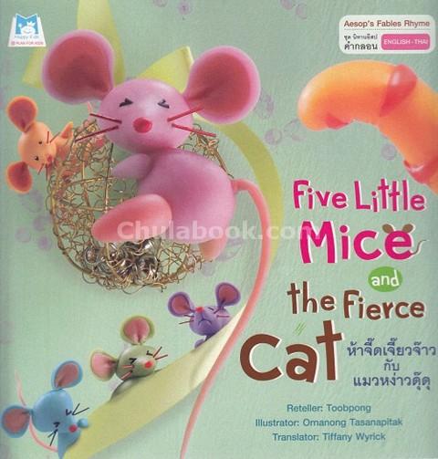 ห้าจี๊ดเจี๊ยวจ๊าวกับแมวหง่าวดุ๊ดุ :ชุดนิทานอีสปคำกลอน (สองภาษา อังกฤษ-ไทย)
