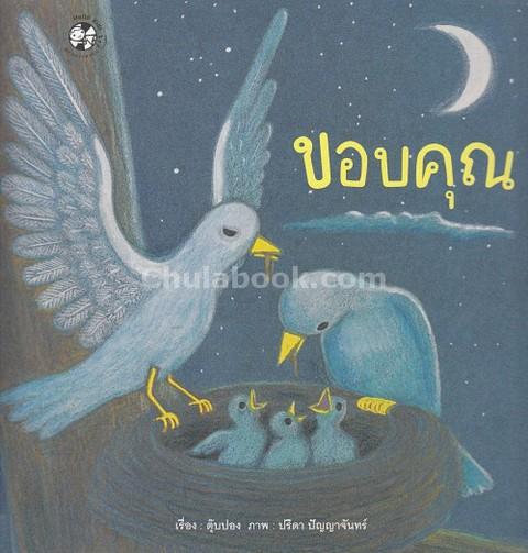 ขอบคุณ (รางวัลดีเด่น กลุ่มหนังสือสำหรับเด็กเล็ก อายุ 3-5 ปี (สพฐ.) ปี 2562)
