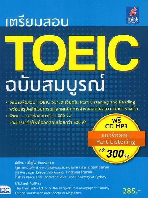 เตรียมสอบ TOEIC ฉบับสมบูรณ์ (1 BK./1 CD-ROM) (รูปแบบ MP3)