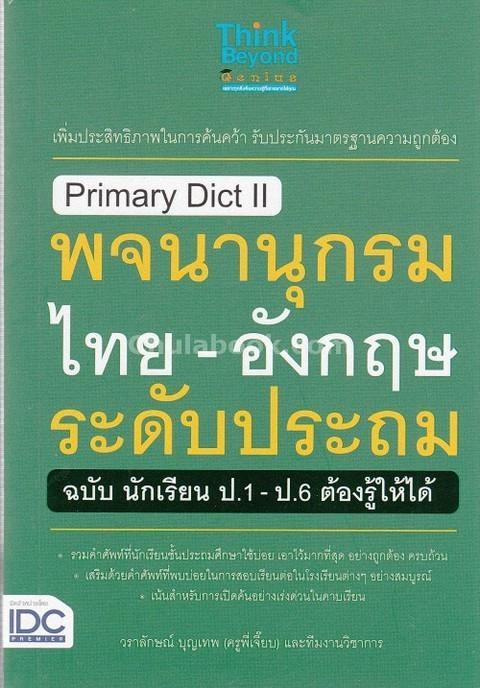 PRIMARY DICT LL พจนานุกรมไทย - อังกฤษ ระดับประถม (ฉบับนักเรียน ป.1-ป.6 ต้องรู้ให้ได้)