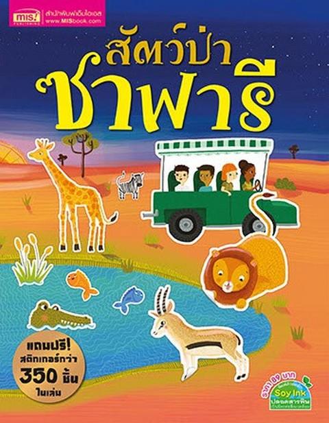 สัตว์ป่าซาฟารี (พร้อม STICKER 8 หน้า)
