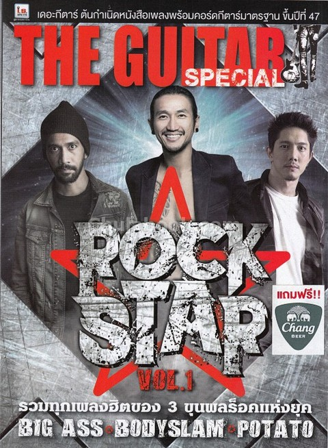 ROCK STAR VOL.1: THE GUITAR SPECIAL