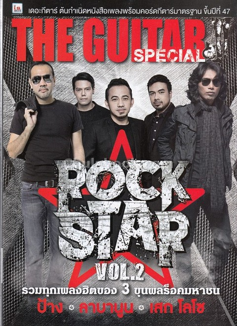 ROCK STAR VOL.2: THE GUITAR SPECIAL