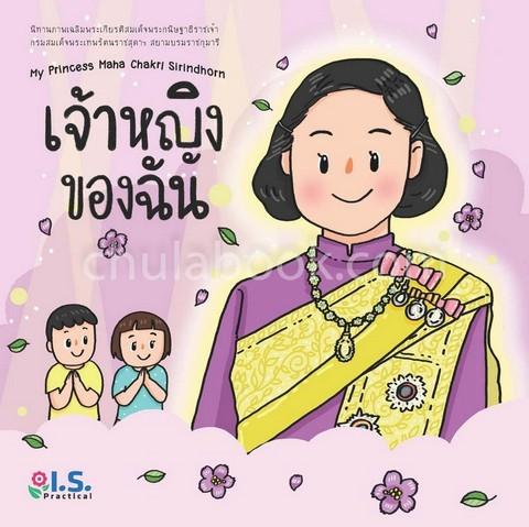 เจ้าหญิงของฉัน :ชุดนิทานภาพเฉลิมพระเกียรติสมเด็จพระกนิษฐาธิราชเจ้า กรมสมเด็จพระเทพรัตนราชสุดาฯ